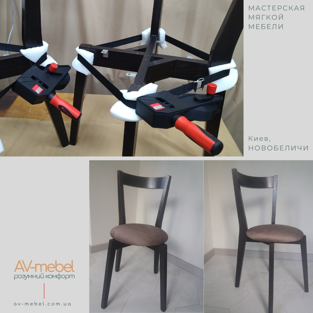 ремонт и перетяжка стульев модерн