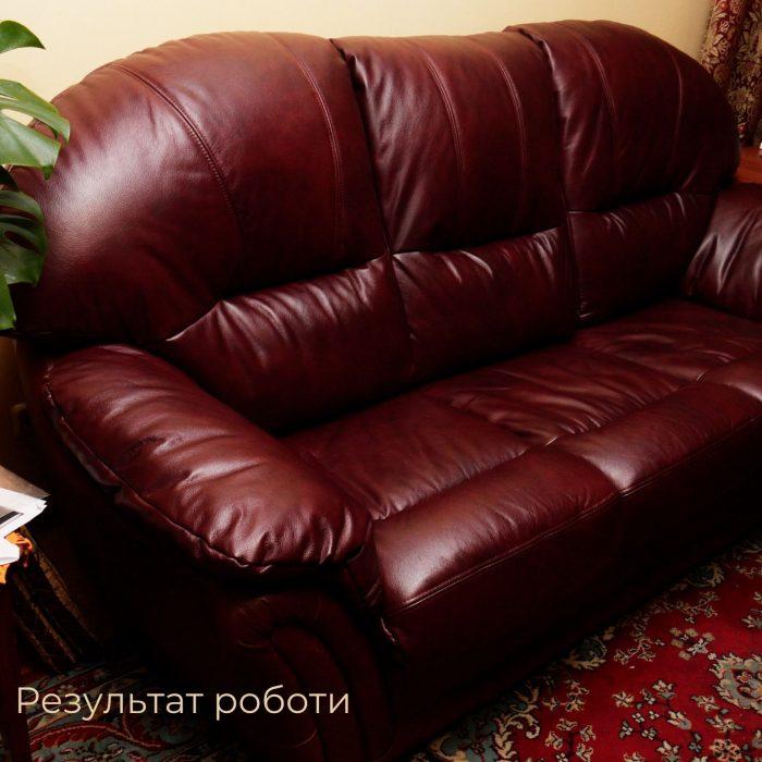 кожаній диван после перетяжки
