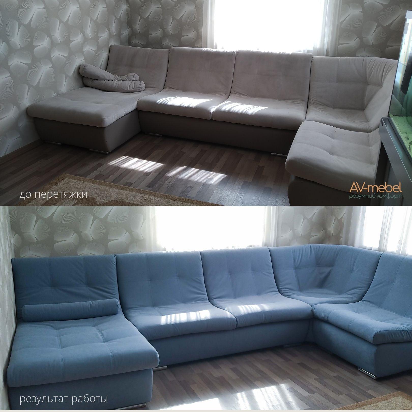 перетяжка большого углового дивана Модерн