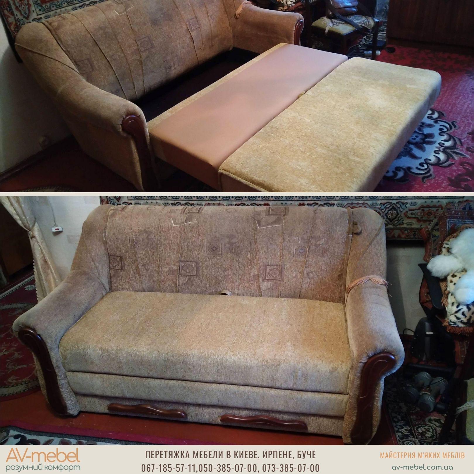 перетяжка раскладного дивана
